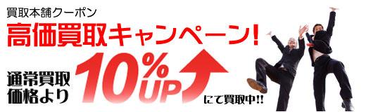 リサイクルショップ岡山買取本舗の高価買取キャンペーン