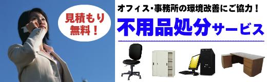 オフィス・事務所の環境改善にご協力! 不用品処分サービス