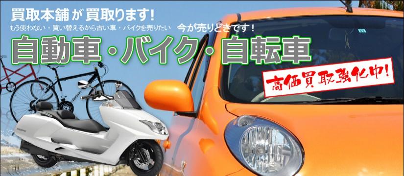 リサイクルショップ岡山買取本舗は、原付・バイク、車も高価買取しています!