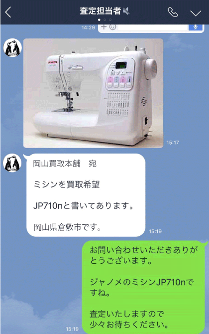 岡山買取本舗LINE画面