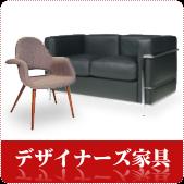 2月はデザイナーズ家具の買取強化中
