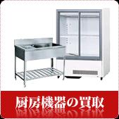 9月は厨房機器の買取強化中